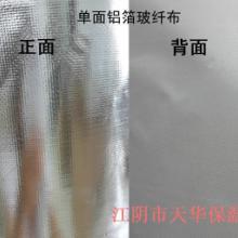 供应铝箔布 防水防火材料 屋顶隔热反光 铝箔玻纤布
