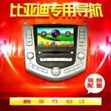 供应东莞虎门比亚迪S6专车专用DVD导航 车载DVD导航厂价直销 安装检测维修