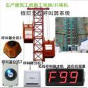 工地施工电梯升降机楼层无线呼叫器图片