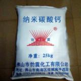 供应纳米碳酸钙40纳米