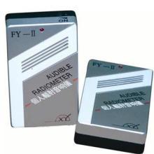 供应中辐FY-II个人辐射音响仪|核辐射音响报警仪|辐射剂量仪