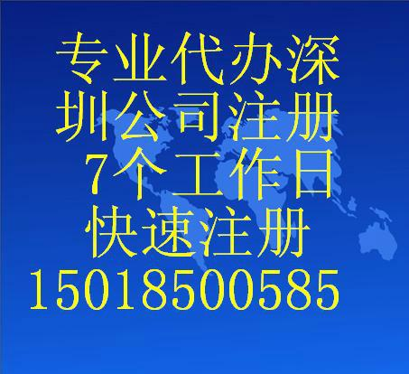 深圳市五宝企业管理咨询有限公司总公司
