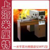 供应一米平面光栅摄谱仪WP1型-测微光度计-光谱投影仪-厂家直销