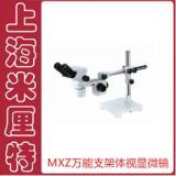 供应万能支架体视显微镜-高品质体视显微镜-实体显微镜-流水线检测镜