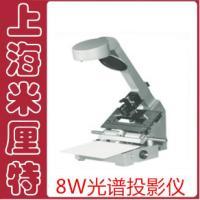 供应光谱投影仪8W-投影放大仪-测微光度计-平面光栅摄谱仪