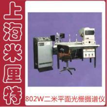 供应802W二米平面光栅摄谱仪-测微光度计-光谱投影仪-厂家直销