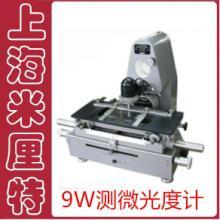 供应9W测微光度计-直读型测微光度计-光谱投影仪-平面光栅摄谱仪