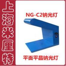 供应高精度钠光灯箱NG-C2(钠光灯平晶灯箱平晶