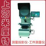 供应测量投影仪,工件检测仪,工件测量仪,-免费上门安装,调试,培训
