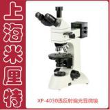 供应XP-4030透反射偏光显微镜岩矿鉴定偏光显微镜矿物显微镜