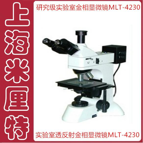 供应金相显微镜MLT-4230-实验室金相显微镜-研究级金相显微镜