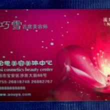 供应纸类印刷|深圳龙华名片|名片|名图片