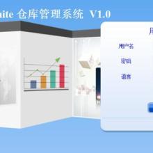 供应仓库管理软件条码管理WMS图片