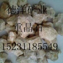 供应重晶石、批发重晶石、重晶石粉
