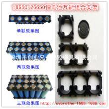 供应锂电池支架26650三联支架锂电池万能组合支架批发