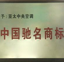 供应德州亚太集团中央空调 中国驰名商标