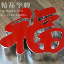 供应吴江不锈钢树脂字厂家图片