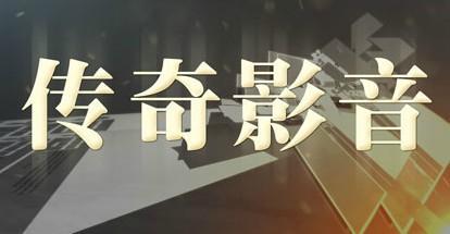 广州传奇影音摄影器材出租公司!