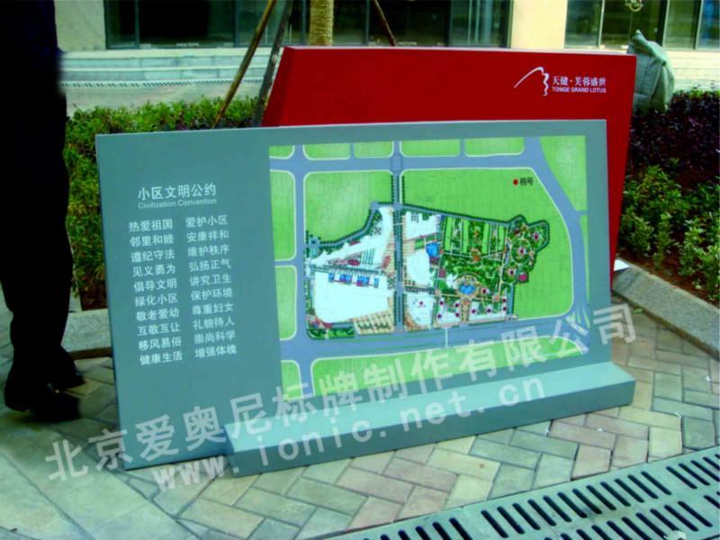 北京/供应北京标识/指示标识/导视牌图片