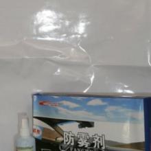 供应防雾剂批发