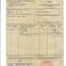 供应水产品产地证