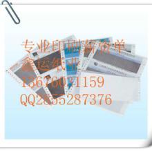 供应制作三联单保密信封密码信封,四周粘胶,品质保障批发