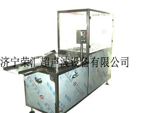 供应20ml西林瓶超声波洗瓶设备