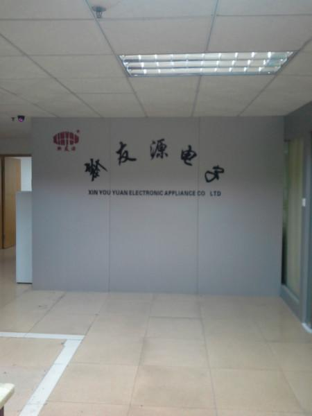 东莞市新友源电子电器有限公司