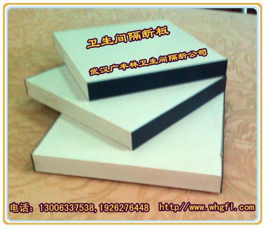供应PVC复合隔断板材