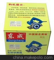 东成FF-110石材切割机
