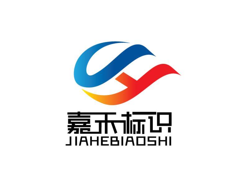 吴江嘉禾精工标识