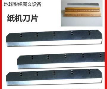 供应液压切纸机刀片480560670520720HC图片