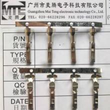 供应095-63280汽车插件KUM连接器端子批发