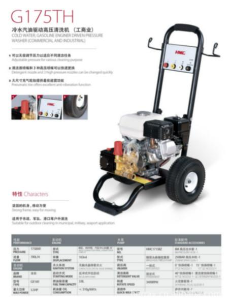 供应恒瑞 210 A国产汽油机版高压清洗机