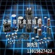 供应常熟回收废旧电子元件_苏州回收废旧电子元件_回收废旧电子元件报价