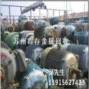 供应常熟废旧电动机厂家_苏州上门回收电动机价格实惠_废旧电动机供货商