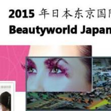 供应日本美容用品展,日本美容展,日本美发展