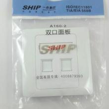 供应黑龙江一舟信息面板/双口面板/86标准明装面板图片
