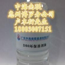 供应D80环保溶剂油D80溶剂油不含芳香烃溶剂油