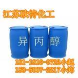 供应印刷润版异丙醇99.9异丙醇壳牌异丙醇价格异丙醇厂家