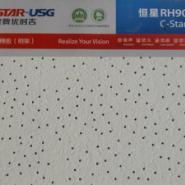 星牌优时吉矿棉板14mm恒星暗架板图片