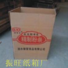 上海食品包装用纸箱/厂家直销