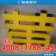 秦皇岛市树脂发光字哪家好图片