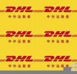 宁波国际快递宁波DHL公布价价格表