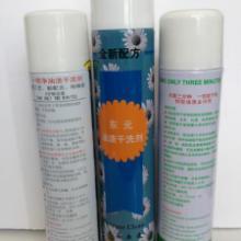 供应380毫升油渍干洗剂批发-上海380毫升油渍干洗剂批发厂家供应商