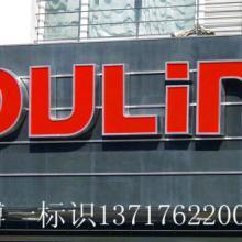 福州广告不锈钢字字制作-福州不绣钢字制作厂-不锈钢广告字图片