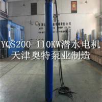 供应AT150YQSH不锈钢潜水电机最新报价