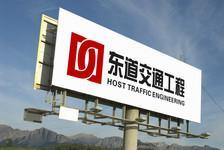 四川东道交通工程有限公司