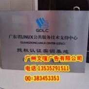 广州专业铭牌制作厂家公司铭牌制作图片