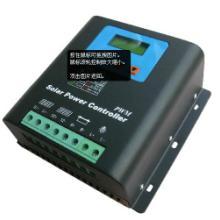 供应太阳能控制器_太阳能充电器